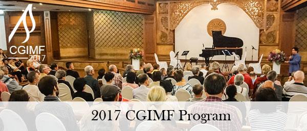 2017年度プログラム
